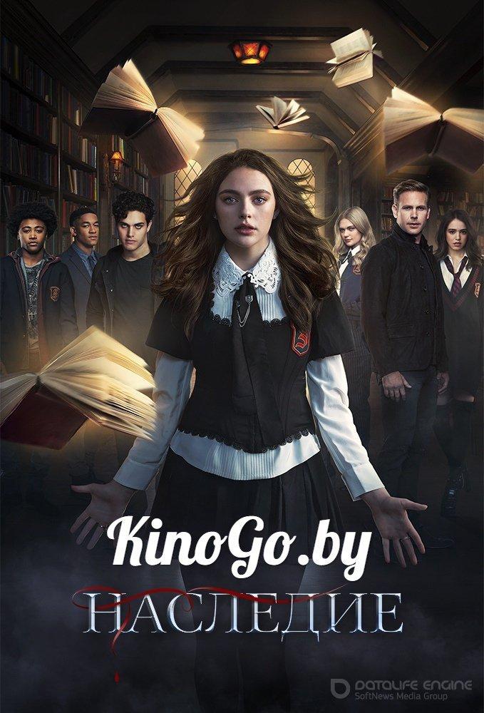 Наследие (1-2 сезон)
