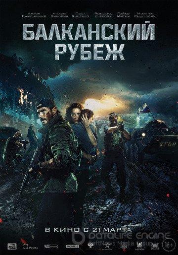 Балканский рубеж - (2019)