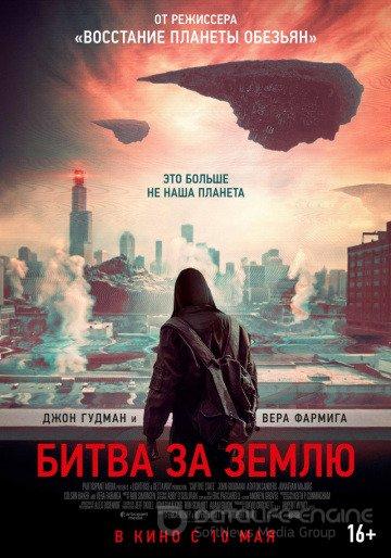 Битва за Землю - (2019)