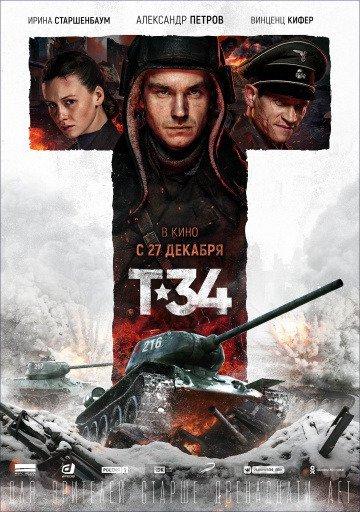 Т-34 (2018)