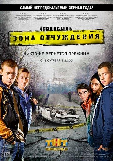 Чернобыль: Зона отчуждения (1-2 сезон)