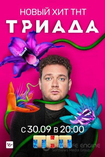 Триада (1 сезон)