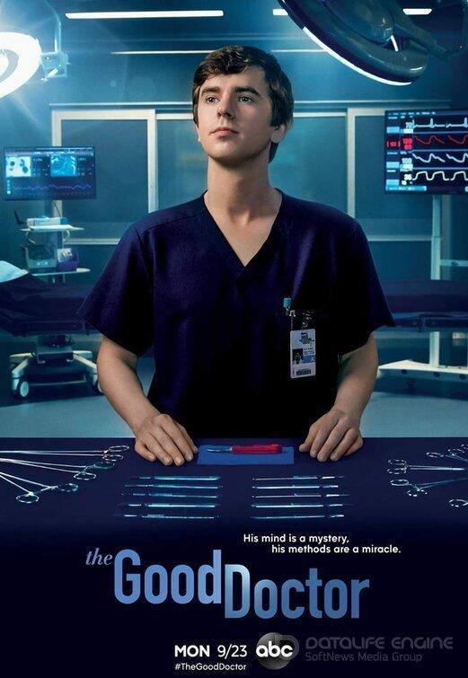Хороший доктор (1-3 сезон)