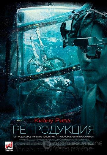 Репродукция (2018)