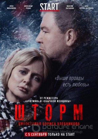Шторм (1 сезон)