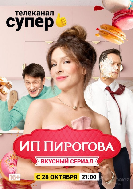ИП Пирогова (1-2 сезон)