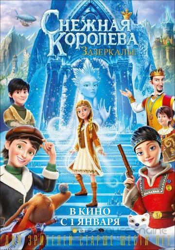 Снежная Королева: Зазеркалье (2019)
