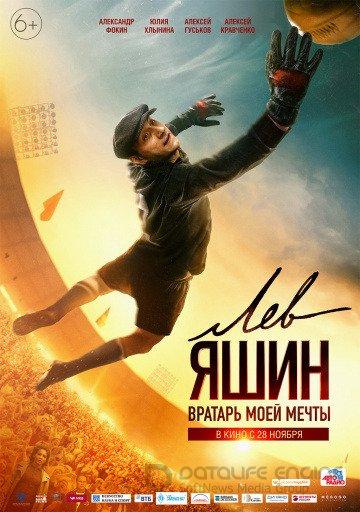 Лев Яшин (2019)