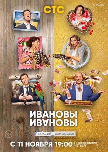 Ивановы-Ивановы (1-4 сезон)